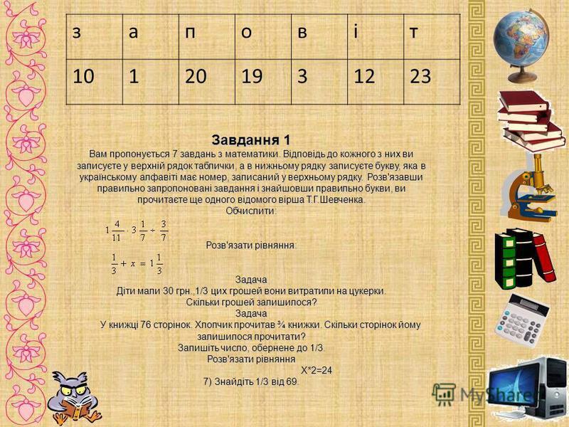 заповіт 101201931223 Завдання 1 Вам пропонується 7 завдань з математики. Відповідь до кожного з них ви записуєте у верхній рядок таблички, а в нижньому рядку записуєте букву, яка в українському алфавіті має номер, записаний у верхньому рядку. Розв'яз