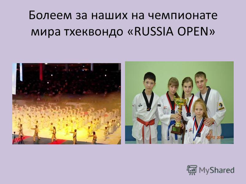 Болеем за наших на чемпионате мира тхеквондо «RUSSIA OPEN»