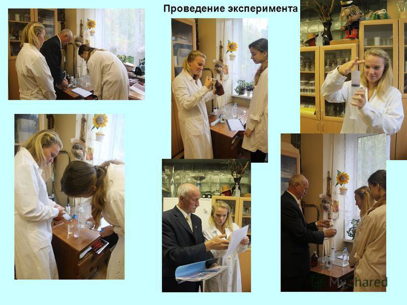 Проведение эксперимента