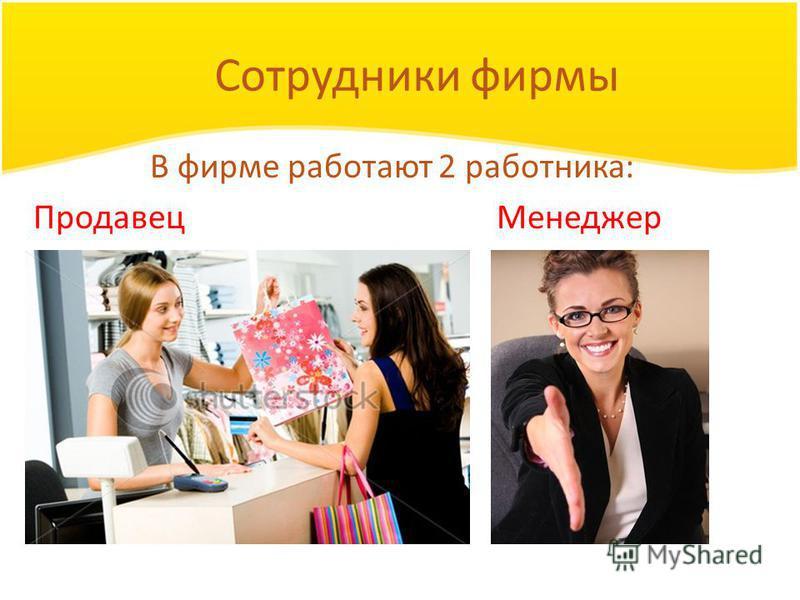 Сотрудники фирмы В фирме работают 2 работника: Продавец Менеджер