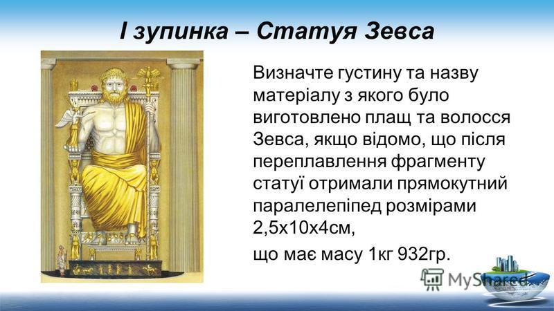 Визначте густину та назву матеріалу з якого було виготовлено плащ та волосся Зевса, якщо відомо, що після переплавлення фрагменту статуї отримали прямокутний паралелепіпед розмірами 2,5х10х4см, що має масу 1кг 932гр.