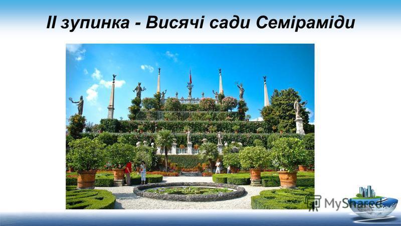 ІІ зупинка - Висячі сади Семіраміди