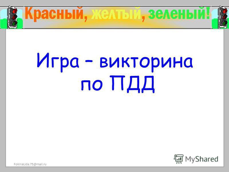 Игра – викторина по ПДД FokinaLida.75@mail.ru