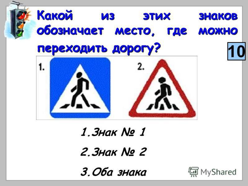 Какой из этих знаков обозначает место, где можно переходить дорогу? 1. З нак 1 2. З нак 2 3. О ба знака 10