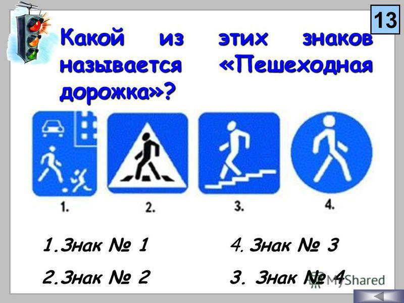 Какой из этих знаков называется «Пешеходная дорожка»? 1. Знак 1 2. Знак 2 4. Знак 3 3. Знак 4 13