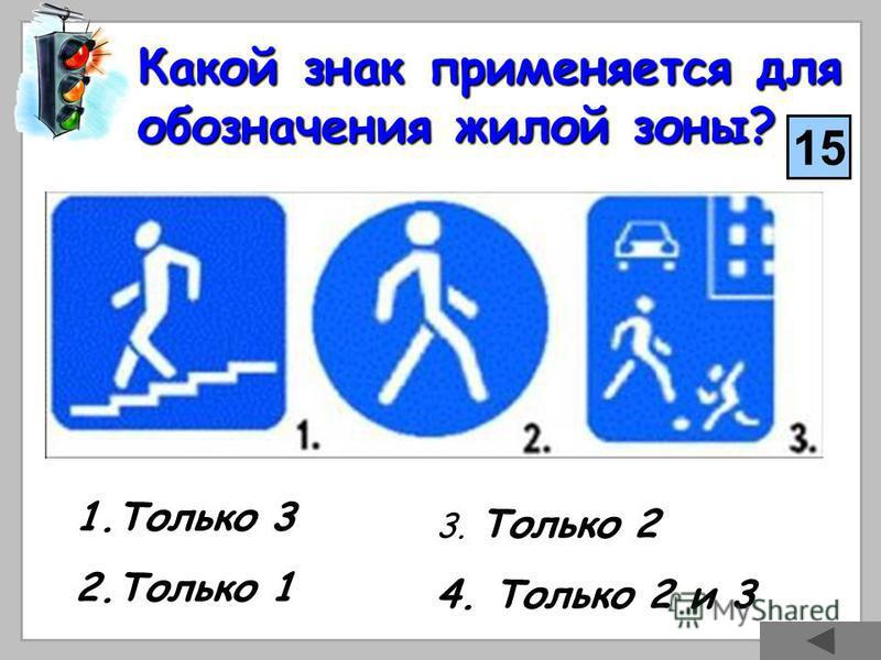 Какой знак применяется для обозначения жилой зоны? 1. Т олько 3 2. Т олько 1 3. Только 2 4. Только 2 и 3 15