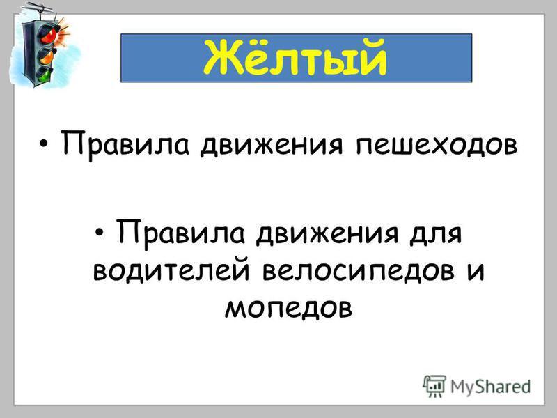 Правила движения пешеходов Правила движения для водителей велосипедов и мопедов Жёлтый