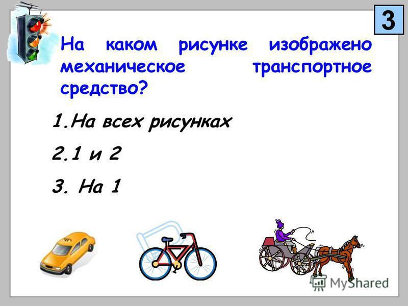 На каком рисунке изображено механическое транспортное средство? 1. На всех рисунках 2.1 и 2 3. На 1 3
