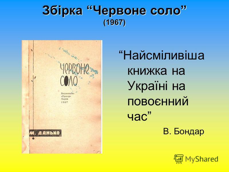 Збірка Червоне соло (1967) Найсміливіша книжка на Україні на повоєнний час В. Бондар