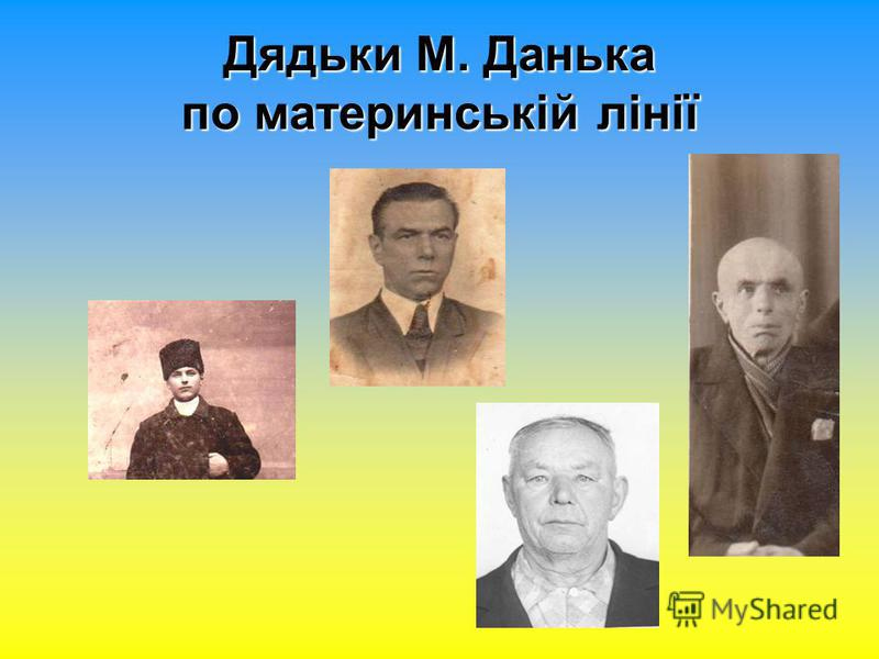 Дядьки М. Данька по материнській лінії