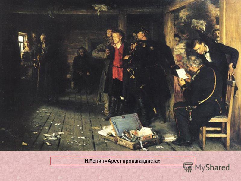 И.Репин «Арест пропагандиста»