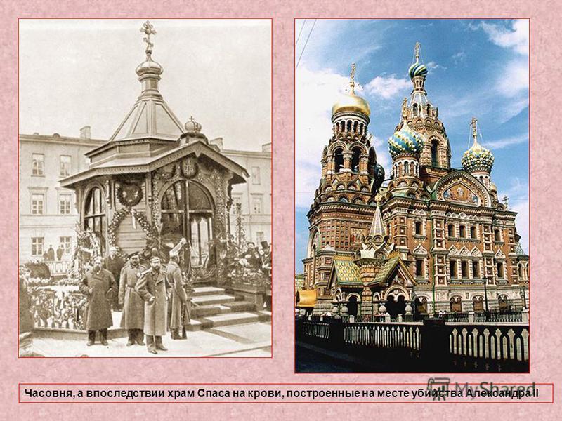 Часовня, а впоследствии храм Спаса на крови, построенные на месте убийства Александра II