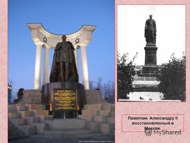 Памятник Александру II восстановленный в Москве.