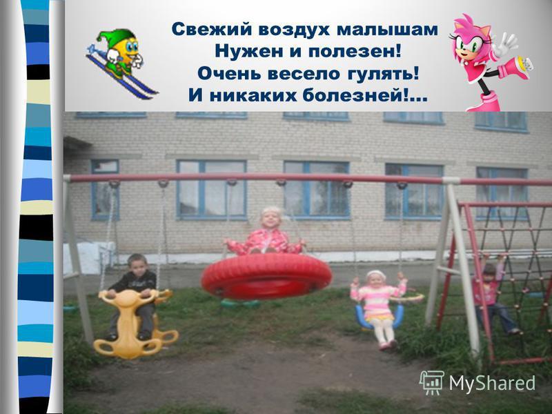 Свежий воздух малышам Нужен и полезен! Очень весело гулять! И никаких болезней!...