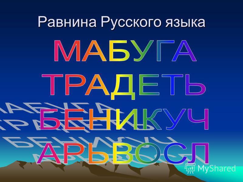 Равнина Русского языка