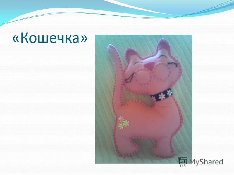 «Кошечка»