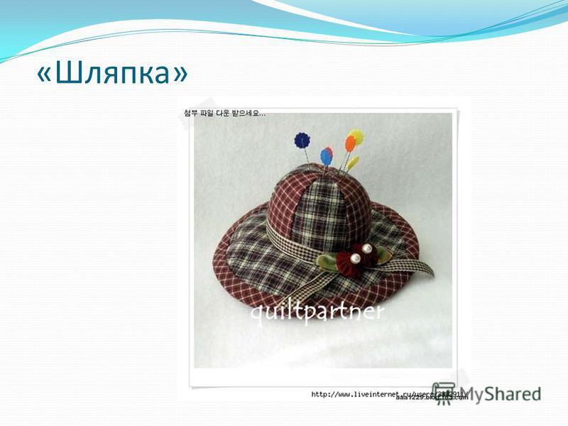 «Шляпка»