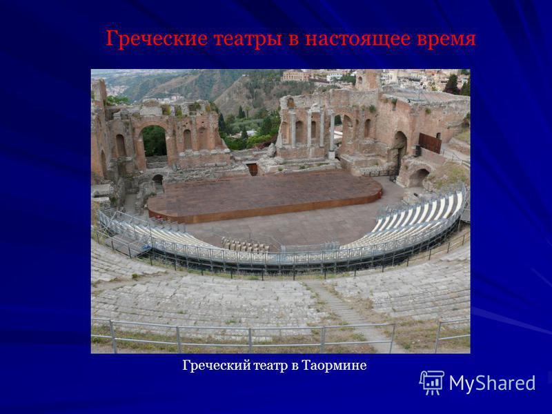 Греческий театр в Таормине Греческие театры в настоящее время