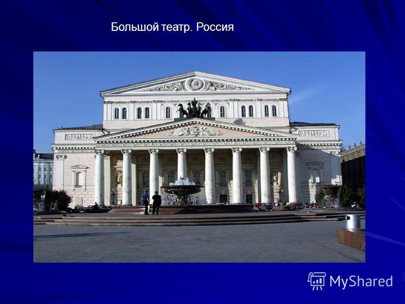 Большой театр. Россия
