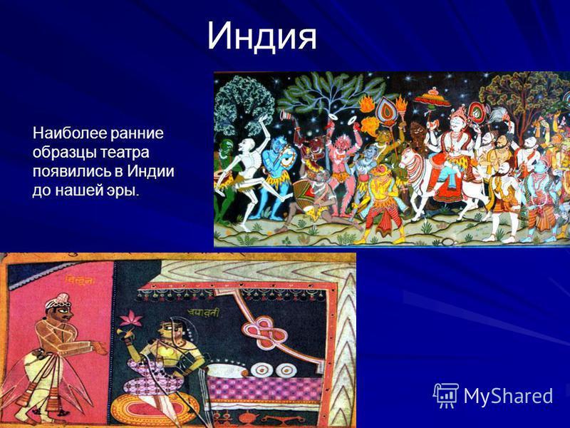 Индия Наиболее ранние образцы театра появились в Индии до нашей эры.