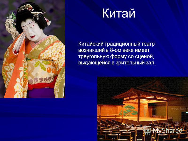 Китай Китайский традиционный театр возникший в 8-ом веке имеет треугольную форму со сценой, выдающейся в зрительный зал.