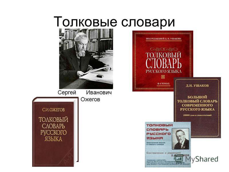 Толковые словари Сергей Иванович Ожегов