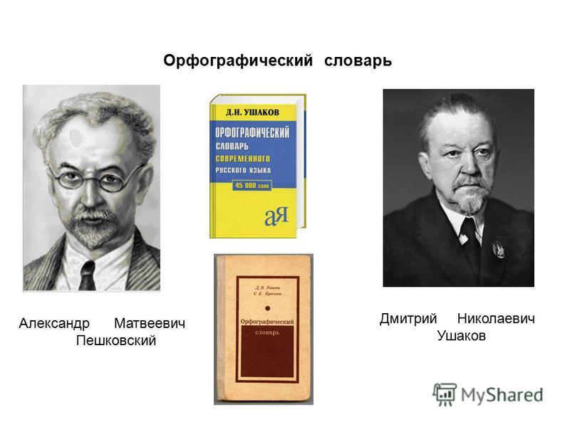 Орфографический словарь Александр Матвеевич Пешковский Дмитрий Николаевич Ушаков