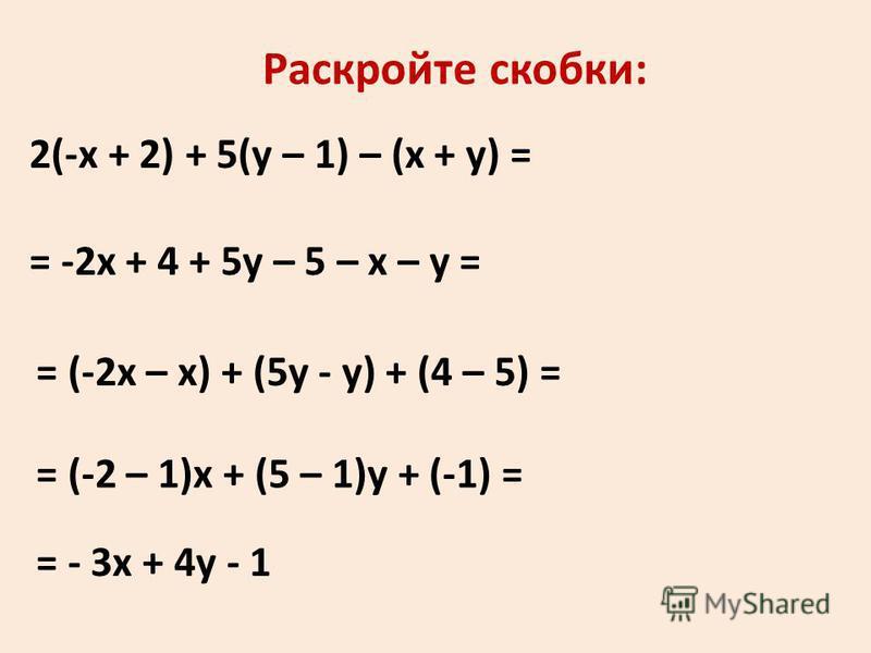 2(-х + 2) + 5(у – 1) – (х + у) = Раскройте скобки: = -2 х + 4 + 5 у – 5 – х – у = = (-2 х – х) + (5 у - у) + (4 – 5) = = (-2 – 1)х + (5 – 1)у + (-1) = = - 3 х + 4 у - 1