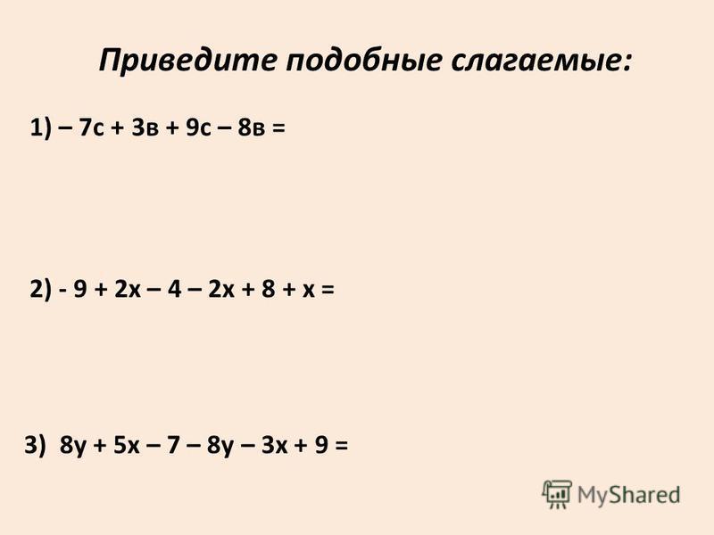 Приведите подобные слагаемые: 1) – 7 с + 3 в + 9 с – 8 в = 2) - 9 + 2 х – 4 – 2 х + 8 + х = 3) 8 у + 5 х – 7 – 8 у – 3 х + 9 =