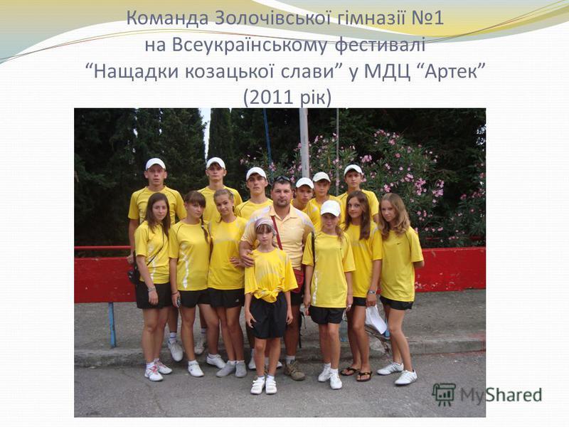 Команда Золочівської гімназії 1 на Всеукраїнському фестивалі Нащадки козацької слави у МДЦ Артек (2011 рік)