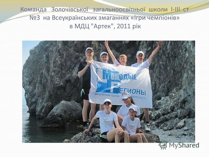 Команда Золочівської загальноосвітньої школи І-ІІІ ст 3 на Всеукраїнських змаганнях «Ігри чемпіонів» в МДЦ Артек, 2011 рік