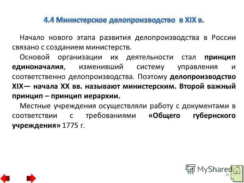 Начало нового этапа развития делопроизводства в России связано с созданием министерств. Основой организации их деятельности стал принцип единоначалия, изменивший систему управления и соответственно делопроизводства. Поэтому делопроизводство XIX начал