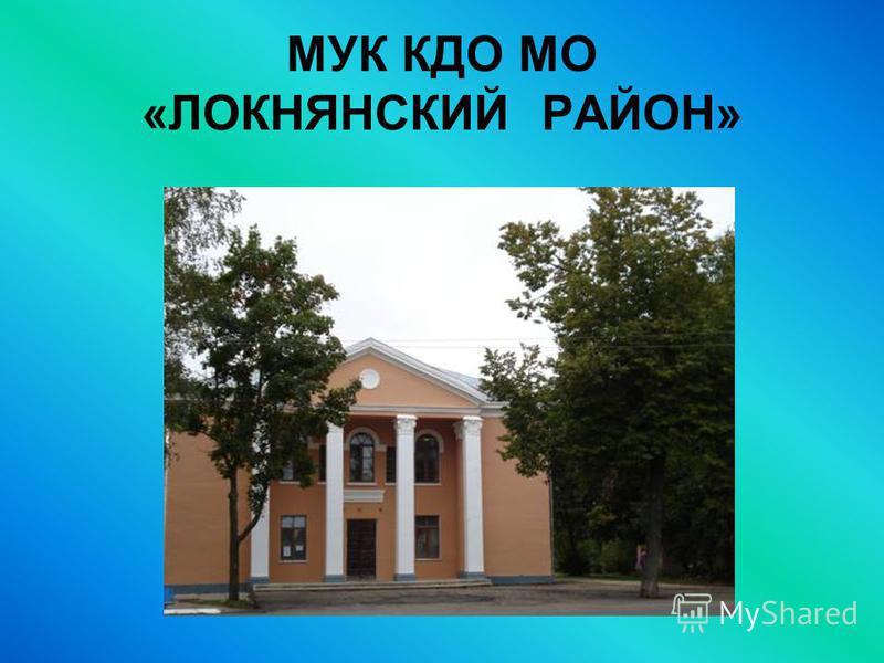 МУК КДО МО «ЛОКНЯНСКИЙ РАЙОН»