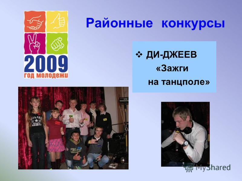 Районные конкурсы ДИ-ДЖЕЕВ «Зажги на танцполе»