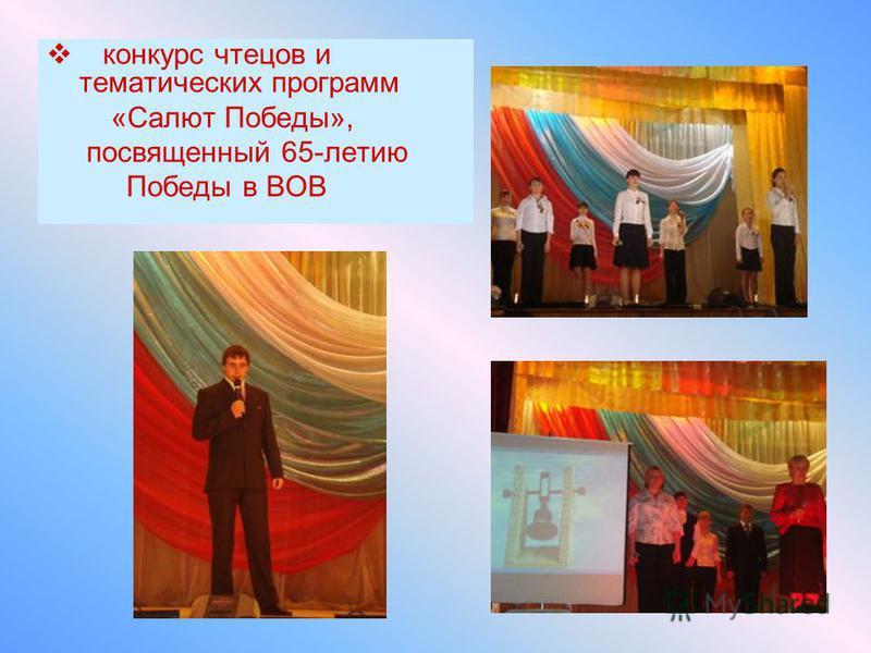 конкурс чтецов и тематических программ «Салют Победы», посвященный 65-летию Победы в ВОВ