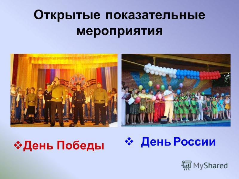 Открытые показательные мероприятия День России День Победы