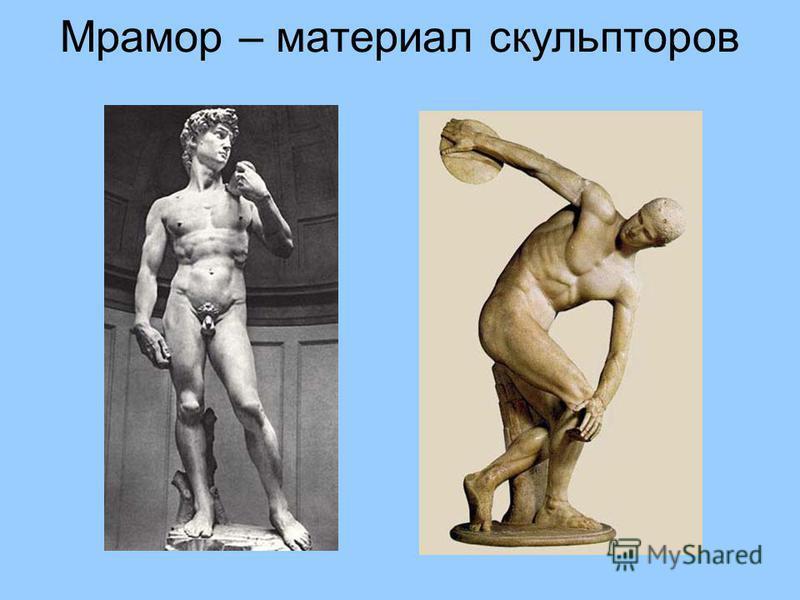 Мрамор – материал скульпторов