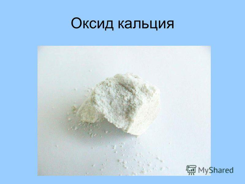Оксид кальция