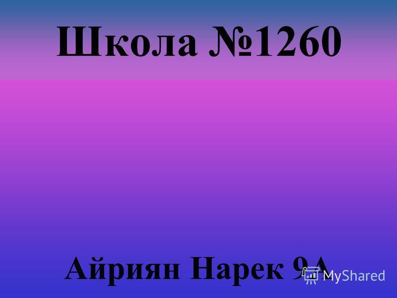 Школа 1260 Айриян Нарек 9А
