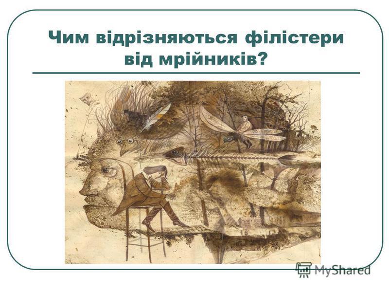 Чим відрізняються філістери від мрійників?