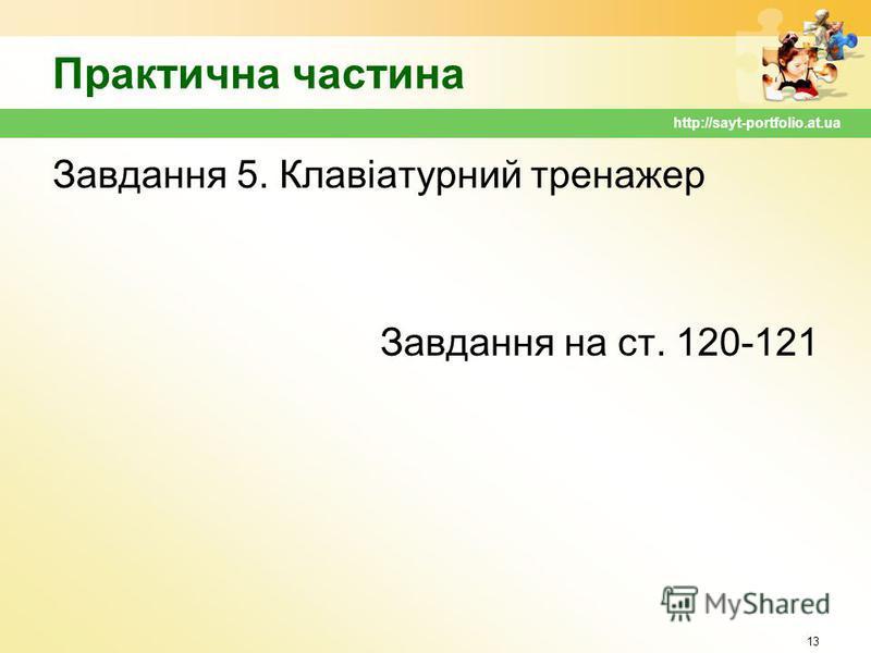 Практична частина Завдання 5. Клавіатурний тренажер Завдання на ст. 120-121 13 http://sayt-portfolio.at.ua