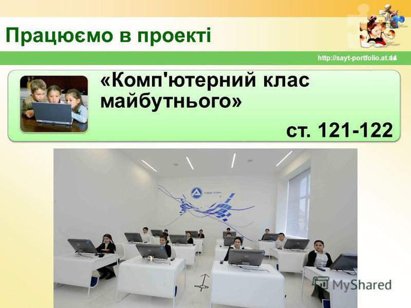 Працюємо в проекті 14http://sayt-portfolio.at.ua