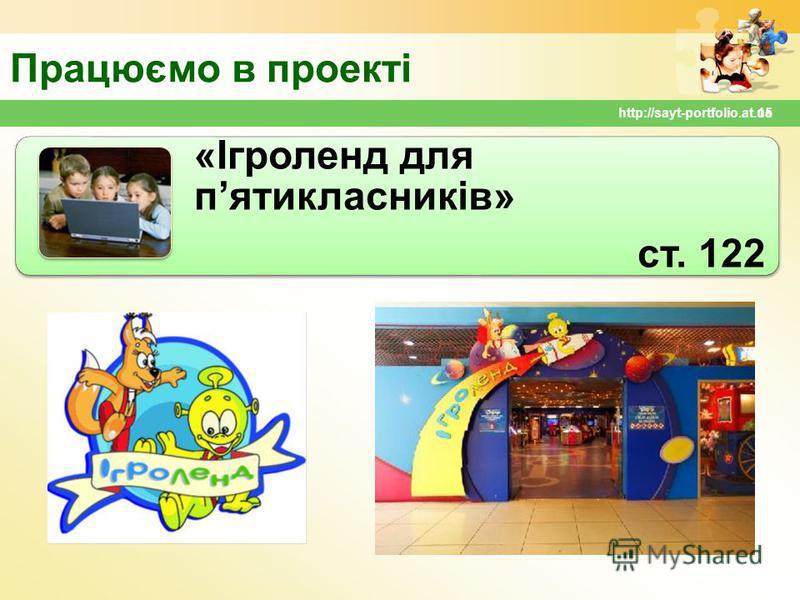 Працюємо в проекті 15http://sayt-portfolio.at.ua