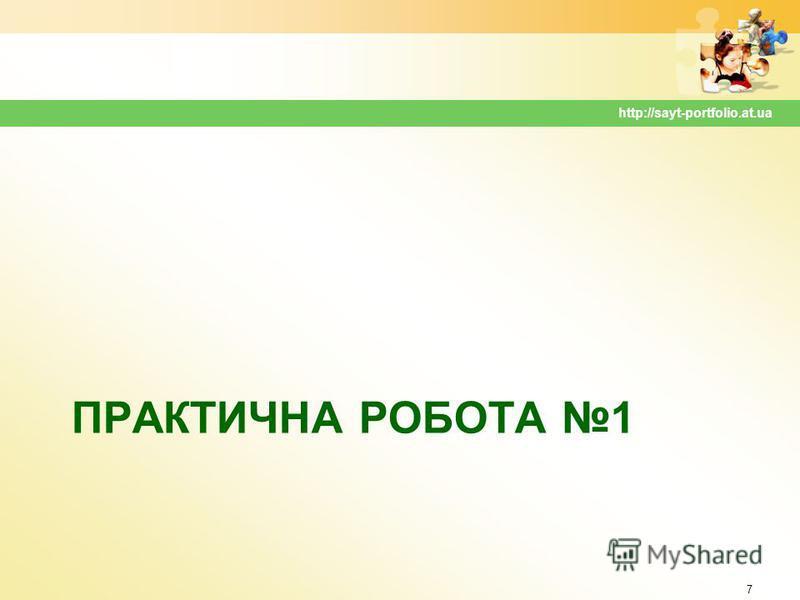 ПРАКТИЧНА РОБОТА 1 7 http://sayt-portfolio.at.ua
