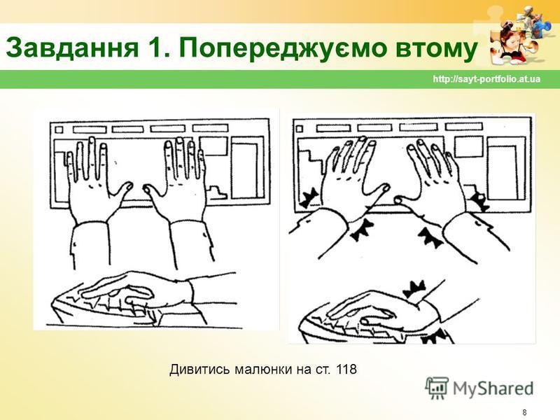 Завдання 1. Попереджуємо втому 8 http://sayt-portfolio.at.ua Дивитись малюнки на ст. 118