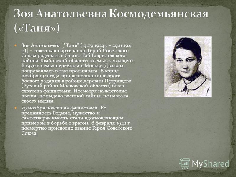 Зоя Анатольевна [