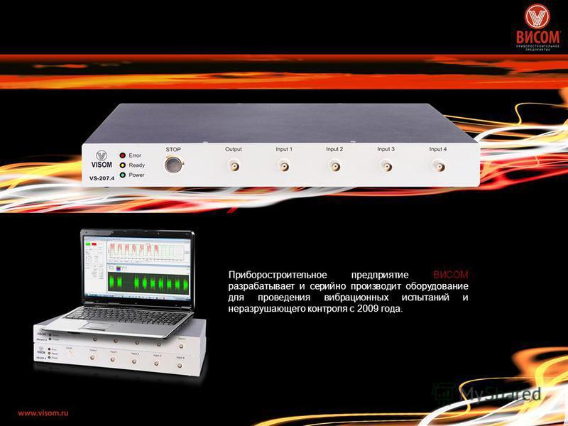 Приборостроительное предприятие ВИСОМ разрабатывает и серийно производит оборудование для проведения вибрационных испытаний и неразрушающего контроля с 2009 года.