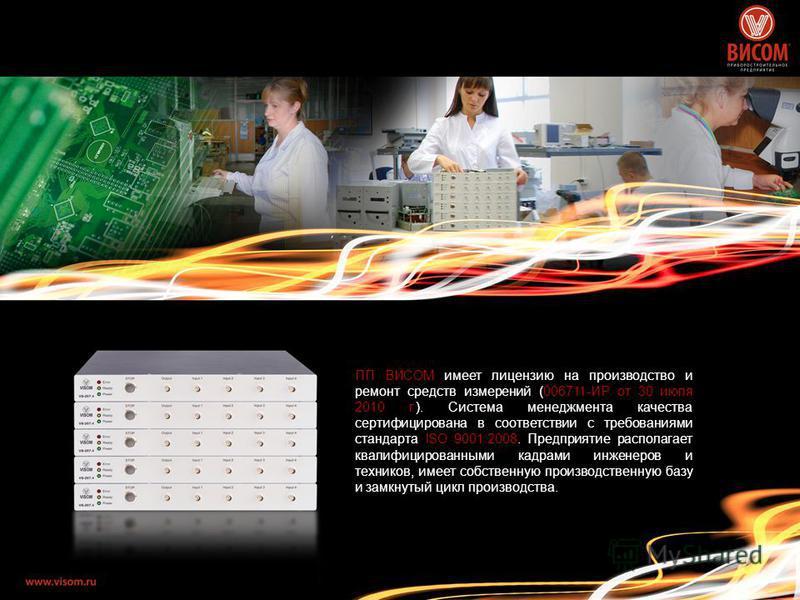 ПП ВИСОМ имеет лицензию на производство и ремонт средств измерений (006711-ИР от 30 июля 2010 г.). Система менеджмента качества сертифицирована в соответствии с требованиями стандарта ISO 9001:2008. Предприятие располагает квалифицированными кадрами
