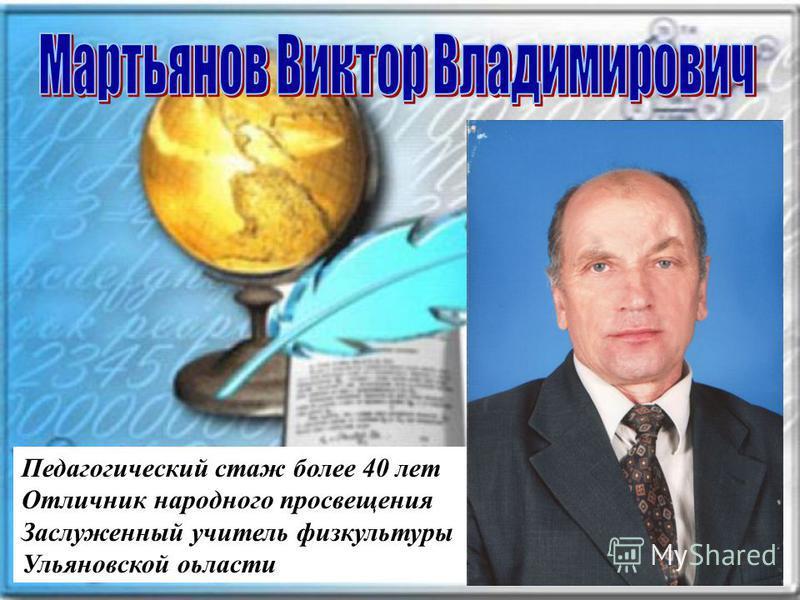 Педагогический стаж более 40 лет Отличник народного просвещения Заслуженный учитель физкультуры Ульяновской области