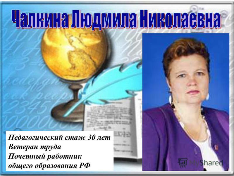 Педагогический стаж 30 лет Ветеран труда Почетный работник общего образования РФ